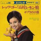 由美かおる レッツ・ゴー!高校レモン娘 MEG-CD