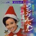 由美かおる ジングル・ベル MEG-CD