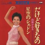 由美かおる だけど好きなの MEG-CD