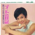 由美かおる デートの日記 MEG-CD
