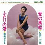 由美かおる 愛の風船 MEG-CD