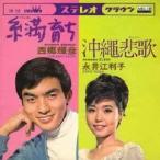 西郷輝彦 糸満育ち/沖縄悲歌 MEG-CD