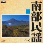 南部民謡1 MEG-CD