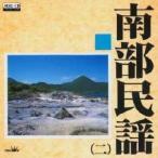 南部民謡2 MEG-CD