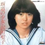 沢田聖子 坂道の少女 MEG-CD
