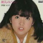 伊藤つかさ 横浜メルヘン MEG-CD
