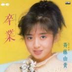 斉藤由貴 卒業 MEG-CD