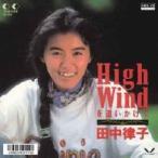 田中律子 High-windを追いかけて MEG-CD