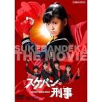 田中秀夫 スケバン刑事 DVD