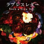 Suck a Stew Dry ラブレスレター CD