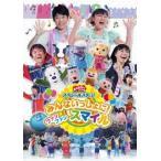 横山だいすけ NHK おかあさんといっしょ スペシャルステージ みんないっしょに! ファン ファン スマイル DVD