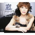 ハン・ジナ 窓 / 愛をおこさないで 12cmCD Single