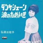 弘田三枝子 ダンケシェーン MEG-CD