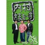 内村光良 内村さまぁ〜ず vol.42 DVD
