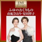 由紀さおり & 安田祥子 ふゆのおくりもの CD