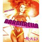 ロジェ・ヴァディム バーバレラ Blu-ray Disc