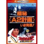 Yahoo!タワーレコード Yahoo!店ジャッキー・チェン プロジェクトA2/史上最大の標的 DVD