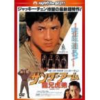 ジャッキー・チェン サンダーアーム/龍兄虎弟 DVD