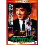 ジャッキー・チェン サイクロンZ DVD