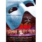 オペラ座の怪人 25周年記念公演 in ロンドン  DVD