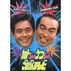 加藤茶 加トちゃんケンちゃんごきげんテレビ DVD