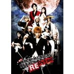 法月康平 新生 ROCK MUSICAL BLEACH Reprise DVD