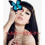 蜷川実花 ヘルタースケルター スペシャル・エディション Blu-ray Disc