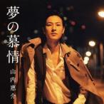 山内惠介 夢の慕情 CD