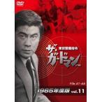 宇津井健 ザ・ガードマン東京警備指令1965年版VOL.11 DVD