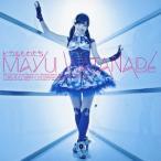渡辺麻友 ヒカルものたち [CD+DVD]<初回生産限定盤B> 12cmCD Single