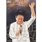 "DVD/小田和正コンサート""どーもどーも""その日が来るまでin東京ドーム"
