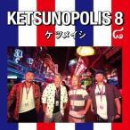 KETSUNOPOLIS 8   ALBUM DVD