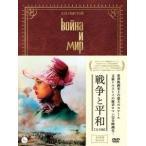 セルゲイ・ボンダルチュク 戦争と平和 【完全版】 DVD