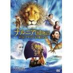 マイケル・アプテッド ナルニア国物語 第3章 アスラン王と魔法の島 DVD
