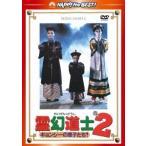 リッキー・ラウ 霊幻道士2 キョンシーの息子たち! デジタル・リマスター版 DVD
