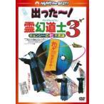 リッキー・ラウ 霊幻道士3 キョンシーの七不思議 デジタル・リマスター版 DVD