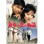 蔵原惟繕 銀座の恋の物語 DVD