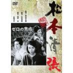 野村芳太郎 ゼロの焦点 DVD