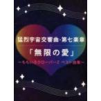 ももいろクローバーZ 猛烈宇宙交響曲 第七楽章 「無限の愛」 〜ももいろクローバーZ ベスト曲集〜 ピアノ・ピース 初〜 Book