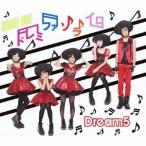 Dream5 COME ON!/ドレミファソライロ 12cmCD Single