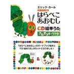 Eric Carle はらぺこあおむし+CD絵本うた [BOOK+CD] Book
