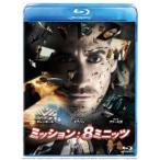 ミッション 8ミニッツ  Blu-ray
