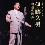 伊藤久男 スター★デラックス 伊藤久男 永遠の歌声 CD
