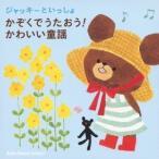 Yahoo!タワーレコード Yahoo!店ジャッキーといっしょ かぞくでうたおう!かわいい童謡 CD