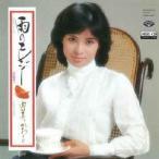 由美かおる 雨のエレジー MEG-CD