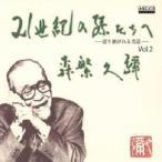 森繁久彌 [Vol.2]森繁久彌の21世紀の孫たちへ-語り継がれる昔話 MEG-CD