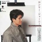 山本達彦 ロンリー・ジャーニー MEG-CD