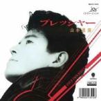 山本達彦 プレッシャー MEG-CD
