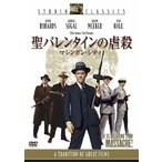 ロジャー・コーマン 聖バレンタインの虐殺/マシンガン・シティ DVD