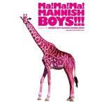 MANNISH BOYS MANNISH BOYS「Ma! Ma! Ma! MANNISH BOYS!!!」バンド・スコア Book